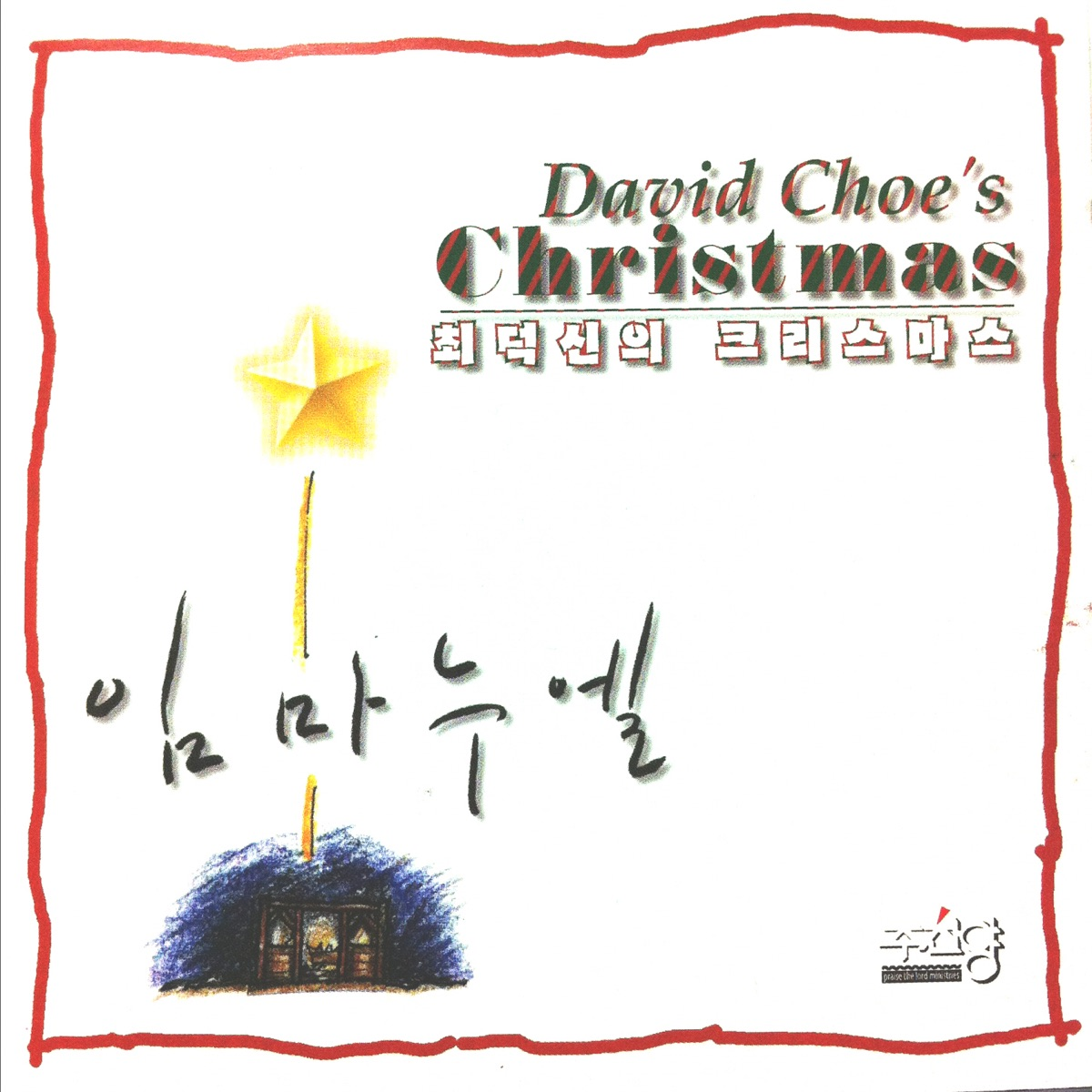 Immanuel - David D. Choe\'s Christmas Album Cover by David Duckshin Choe