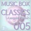 Music Box Classics 005 - Languid Piano 2 - EP ジャケット写真