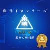 Abarenbou Shogun (Original Soundtrack) ジャケット写真