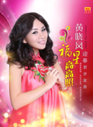 福星高高照 - Angeline Wong - Angeline Wong