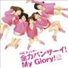 Zenryoku Banzai! My Glory! - Single ジャケット写真