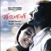 Shivani Tamil Original Motion Picture Soundtrack EP