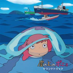 Ponyo on the Cliff by the Sea (Original Soundtrack) - Joe Hisaishi