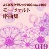 よくばりクラシック 100min.× 100 vol.19 モーツァルト: 序曲集