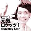 元気ロケッツ I -Heavenly Star- ジャケット写真