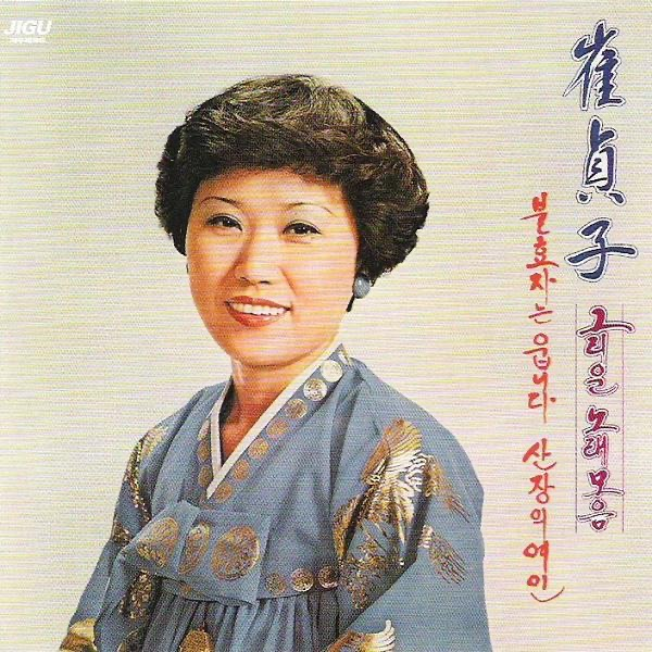 Choi Jung Ja - Choi Jeongja Old Hit Songs Collection (최정자 옛노래 히트곡모음) album wiki, reviews