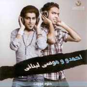 Broken Angel - Ahmed and Mossa Lebnani - Ahmed and Mossa Lebnani