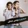 Broken Angel - Ahmed and Mossa Lebnani