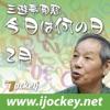 iJockey 三遊亭圓窓「今日は何の日」~2月~