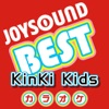 カラオケ JOYSOUND BEST KinKi Kids (Originally Performed By KinKi Kids) ジャケット写真