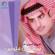 Saad Alloosh - Al Dewan Al Sawti Al Awal