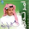 Khaled Abdul Rahman - Khabrooh artwork