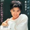 星に願いを (Original Cover Art) - Single ジャケット写真