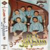 Sultanez Band - Ya Lomya artwork