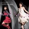 ポラリス - EP