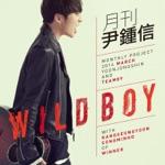 Wild Boy (From 2014 월간윤종신 3월호)