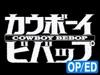 【映像パック】カウボーイビバップ (OP/ED)