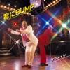 君にBUMP - EP ジャケット写真