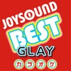 カラオケ JOYSOUND BEST GLAY (Originally Performed By GLAY) ジャケット写真