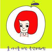 울 아기를 위한 국악비타민 - 국악비타민 - 국악비타민