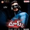 Mask (Original Motion Picture Soundtrack)