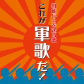 出征兵士を送る歌/林 伊佐緒 & ボニージャックスジャケット画像