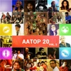 Artist Aloud Top 20, Vol. 5
