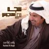 Rashed Al Majid - Sajah Ma Alhajoos artwork