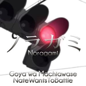 NateWantsToBattle - Goya wa Machiawase