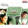Athadu (Original Motion Picture Soundtrack) - EP