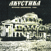 Контрданс - Akvarium