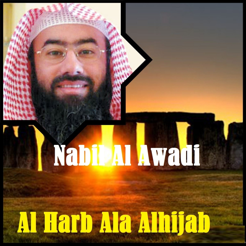 Al Harb Ala Alhijab (Quran)