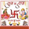 Shubh Laabh