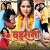 Bahurani (Original Motion Picture Soundtrack)