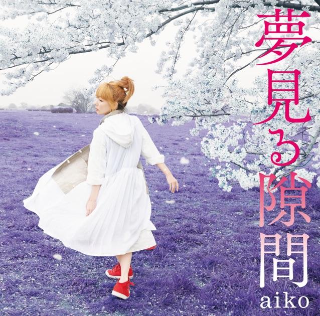 aiko – 夢見る隙間 – EP [iTunes Plus M4A]   iplusall.4fullz.com