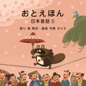 おとえほん 日本昔話 ③ 【朗読:南 果歩 音楽:守時 タツミ】