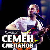 Semen Slepakov - Концерт (Live)