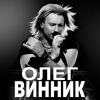 Олег Винник - Oleg Vinnik