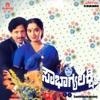 Sowbhagyalakshmi Original Motion Picture Soundtrack EP