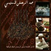 Al Rahman  Abdul Rahman Al Sudais - Abdul Rahman Al Sudais