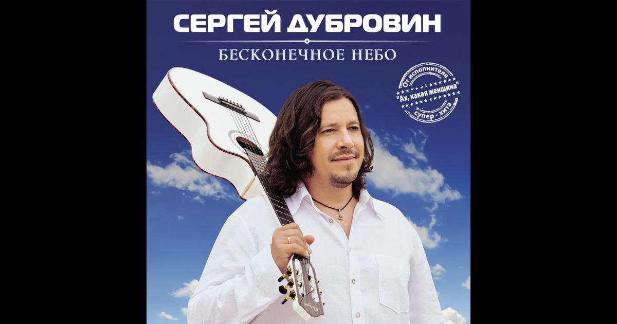 Сергей дубровин кибитка белая