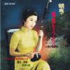 北国の春(by胡弓) - 朱江波