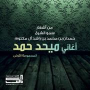 Mehad Hamad Collection 1 - Mehad Hamad - Mehad Hamad