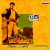 Lankeswarudu (Original Motion Picture Soundtrack) - EP