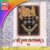 Shree Krishna Sharanam Mamah (Dhoon) - EP