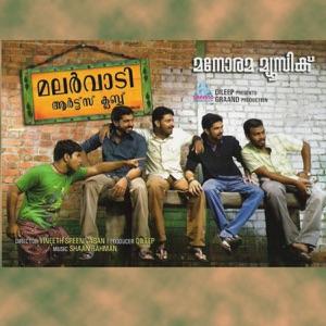 MALARVAADI ARTS CLUB - Aayiram Kaadham Chords and Lyrics