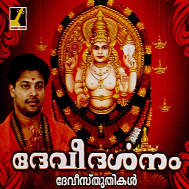 Sankaradhyanam by Madhu Balakrishnan