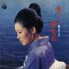 (昭和アーカイブス) 美しきは女の旅路 ジャケット写真