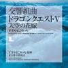愛の旋律 <東京都交響楽団> - すぎやまこういち指揮東京都交響楽団