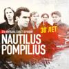 Наутилус Помпилиус - Эта музыка будет вечной - Nautilus Pompilius - 30 лет обложка